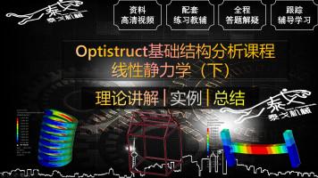 HyperWorks│Optistruct基础结构分析课程(下)