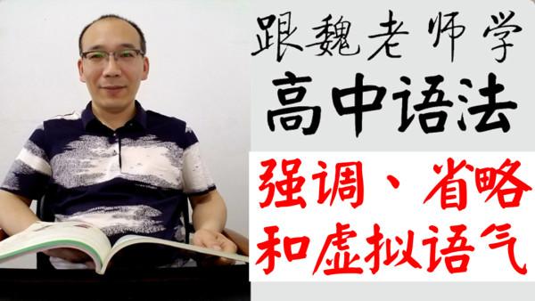 跟魏老师学高中语法-强调句、省略句和虚拟语气