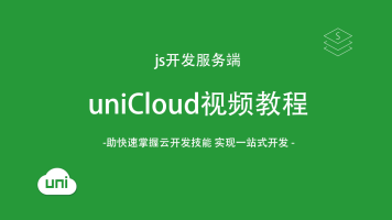 uniCloud云开发官方视频教程