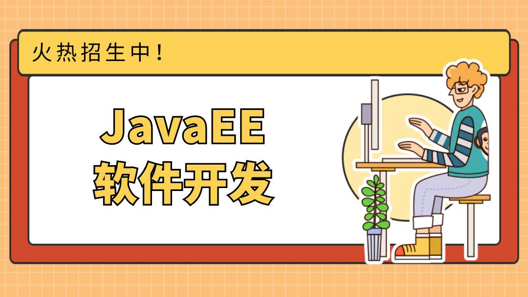 JavaEE软件开发