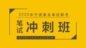 2020年宁波事业单位联考笔试考前冲刺课