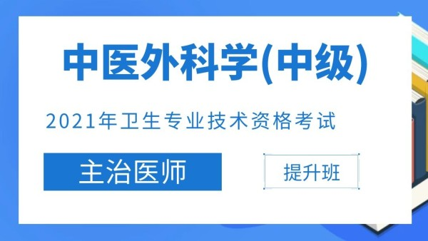 【中级职称】2021年主治医师(中医)中医外科学(325)