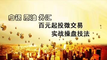 百元起投微交易/实战操盘技法
