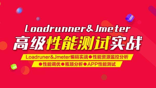 软件测试之Loadrunner/Jmeter 高级性能测试实战试听课