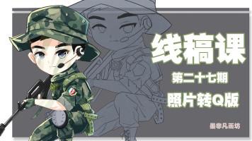 线稿课程27期【墨非凡画坊】