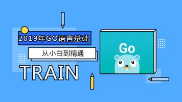 2019GO语言最佳入门视频教程