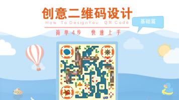 创意二维码设计 商业海报 微信公众号 个人简历艺术二维码设计