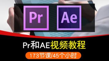 PR和AE2017视频教程 Premiere视频教程AfterEffects影视特效教程