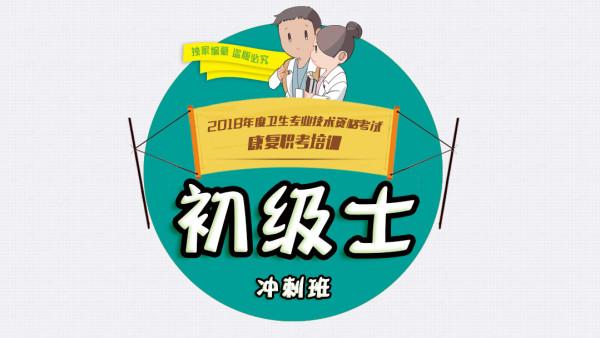 ➊2018年士全程班VIP班 康复医学治疗技术考试 康复医学网校