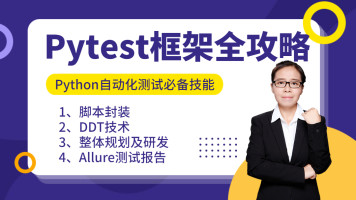 Pytest框架全攻略-python自动化测试必备技能
