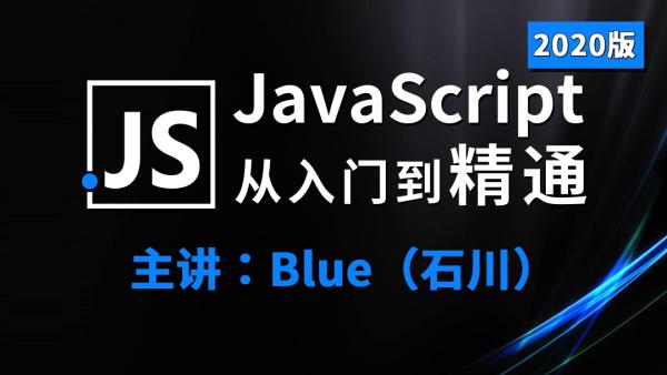 【智能社】JavaScript从入门到精通—— 经典教程(2020版)