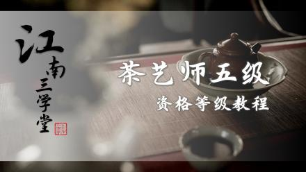 茶艺师培训课程-茶艺师五级资格等级教程【江南三学堂】