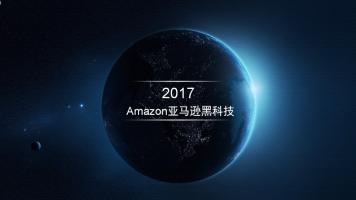 Amazon亚马逊黑科技