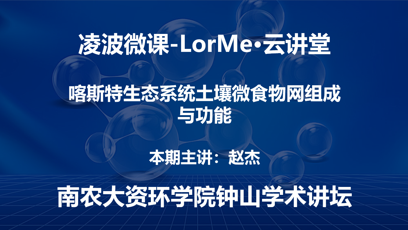 凌波微课-LorMe云讲堂第二十三讲