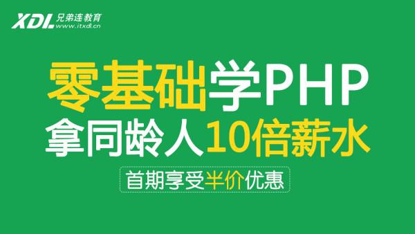 兄弟连PHP在线强化就业班
