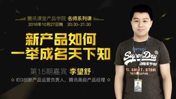 【名师直播】腾讯高级产品经理李望舒—新产品如何一举成名天下知