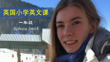 英国小学 · 一年级 · 英文课: 第一周