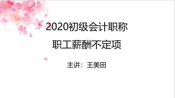 2020初级会计职称—职工薪酬不定项