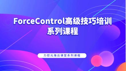 力控组态ForceControlV7.1入门到高级应用课程-功能介绍