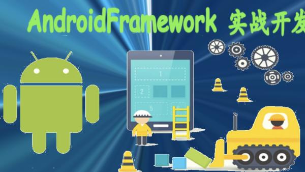 Android Framework就业实战课入门篇