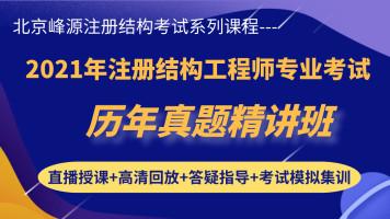 【北京峰源】一二级注册结构专业考试【历年真题精讲】
