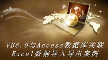 VB6.0与Access数据库关联、VB6.0与Excel数据导入导出案例