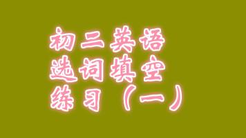 初二英语选词填空练习(一)