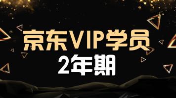 【VIP-2年】付款链接 推广规划的战略布局【齐论】