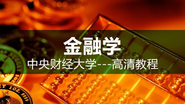 财会:金融学-中央财经大学高清教程