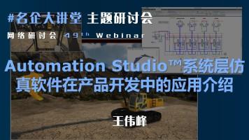 49th Webinar|#名企大讲堂 Automation Studio的应用介绍|王伟峰