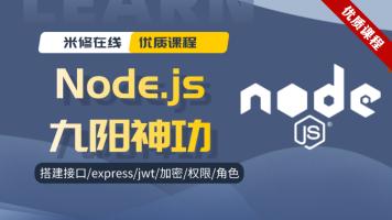 Nodejs九阳神功-内力最强(搭建接口/express/jwt/加密/权限/角色)