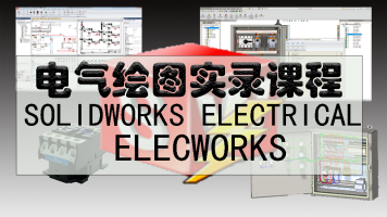 SolidWorks Electrical 电气绘图软件 elecworks 入门到精通