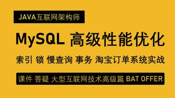 MySQL数据库高级优化指南、性能调优实战项目 架构师VIP课程