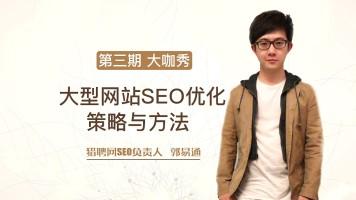 大型网站SEO优化策略 猎聘网SEO负责人 郭易通【魔贝出品】