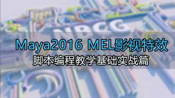 Maya2016_MEL影视特效脚本编程教学基础实战篇
