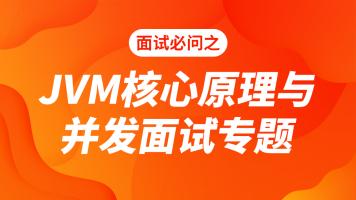 JVM核心原理与并发面试专题