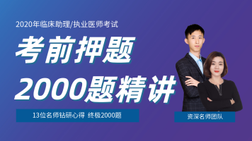 2020年临床执业医师-2000押题精讲【高价值】