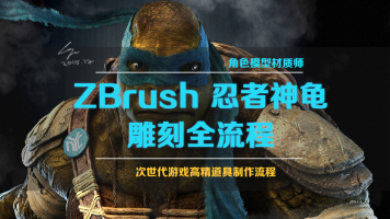 【巧课力】ZBrush忍者神龟案例雕刻教程