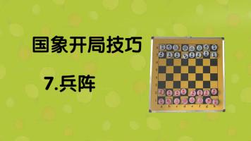国象开局技巧——7兵阵