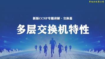 CCNP各个击破8-多层交换机特性MLS 详解