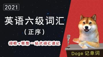 大学英语六级词汇5500 单词速记(正序完整版)-Doge记英语单词