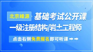 【北京峰源】一级注册结构/岩土工程师基础考试免费公开课