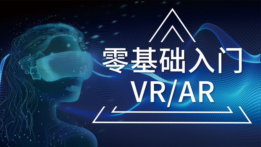 零基础入门VR/AR(C#+Unity3D)【升职加薪,只争朝夕】