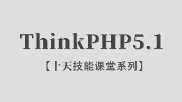 【李炎恢】ThinkPHP5.1 / 十天技能课堂