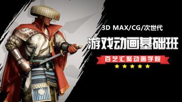 3D MAX/CG/次世代:游戏动画设计基础班