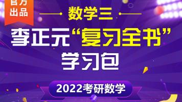 2022李正元官方复习全书学习包(数学三)