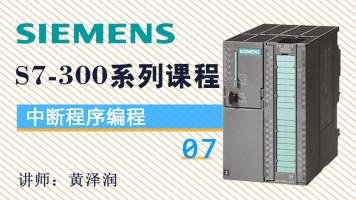 西门子PLC_300中断程序编程