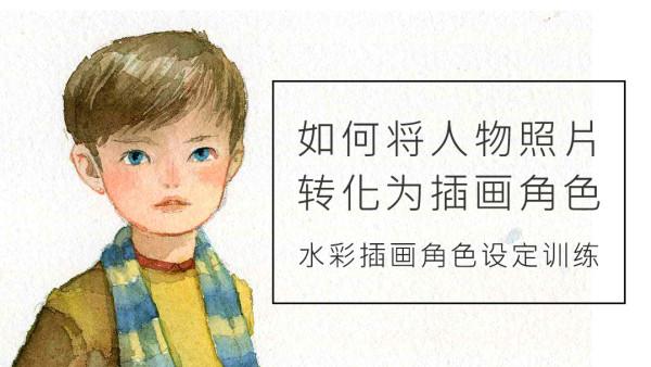 【水彩插画】如何将人物照片转化为插画角色