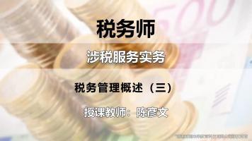 陈彦文-税务师-涉税服务实务-教材精讲班-第三期