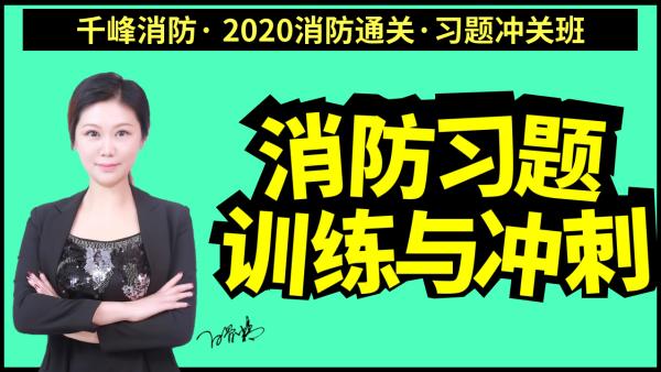 千峰消防课 2020年课程10全科配套习题